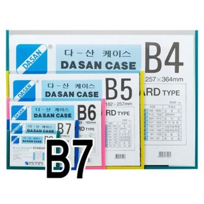 다산케이스 PVC B7 노랑 91X128mm 문서보관 게시