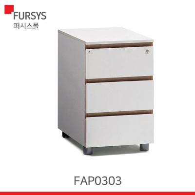 (FAP0303) 퍼시스 서랍/FX-1 3단이동서랍