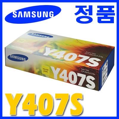 삼성 정품 CLT-Y407S Y407 407S 407 CLP-320/325 CLX-3180/3185