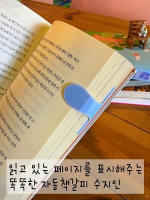 [자동책갈피수지인] 색상:플래시드블루