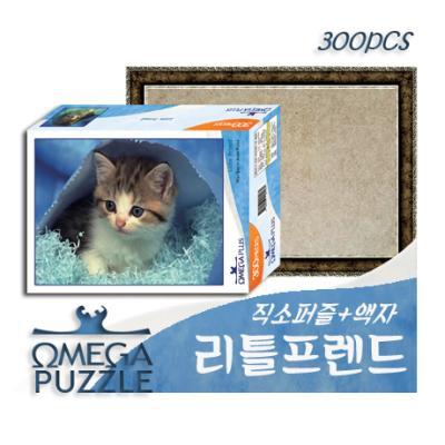 [오메가퍼즐] 300pcs 직소퍼즐 리틀프렌드 336+액자