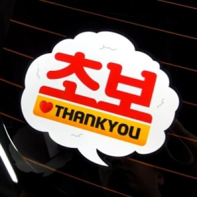 [율스] 초보운전 스티커 구름