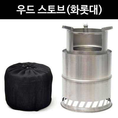 초경량 이동식 화로대 바베큐 야영 필수품 스토브