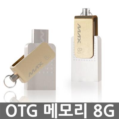 MAX minigold M100 8G / USB OTG 메모리
