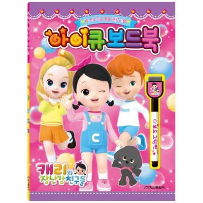 캐리와 장난감 친구들 아이큐 보드북