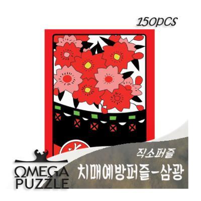 [오메가퍼즐] 150pcs 직소퍼즐 삼광 139