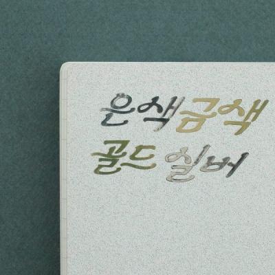 시네마틱 한글 스티커 [스페셜]
