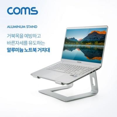 노트북 알루미늄 거치대 스탠드 받침대 조립