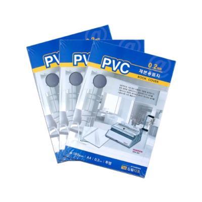 PVC제본표지 A3 0.2 (투명) (권) 93785