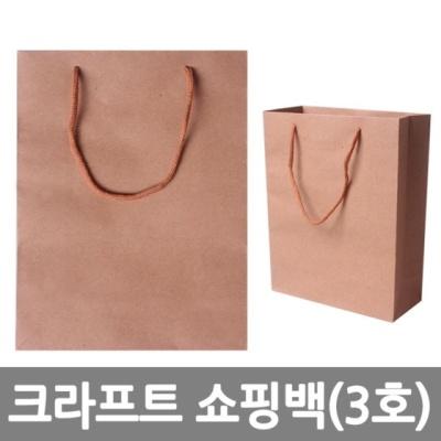 고급 무지 기본 크라프트 종이 쇼핑백 선물 포장 3호
