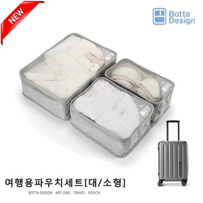 [보타디자인] 아트라인 여행용파우치세트[소형]