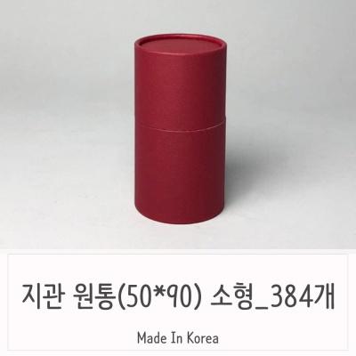 와인색 원통형 포장용품 지관통 384개