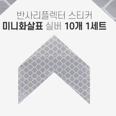 라이트 불빛 반사 리플렉터 미니 화살표 스티커 실버