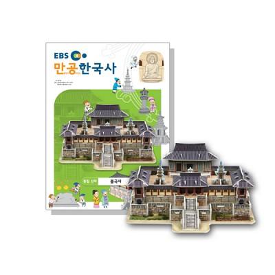 [EBS 만공한국사] 통일신라_불국사