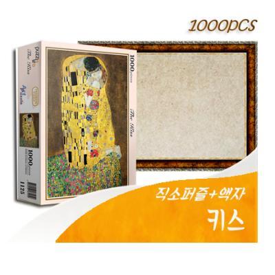 [비앤비퍼즐] 1000PCS 직소 키스 PL1125 +액자세트