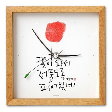 [퍼니피쉬] 이철수 그림시계 - 꽃