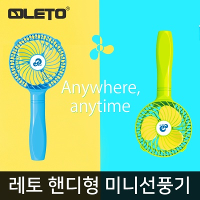 LMF-B01 휴대용 미니선풍기/초경량