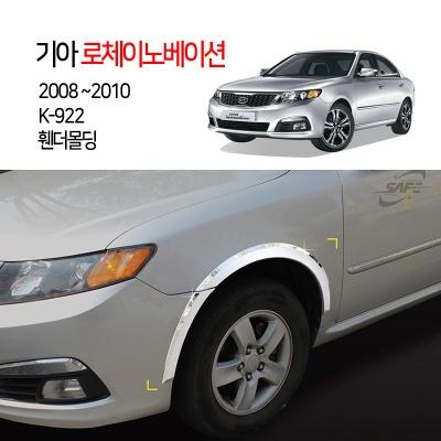 [경동] K-922 휀다몰딩 로체이노베이션