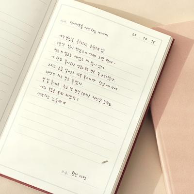 [만년형] 마음에게 일기장