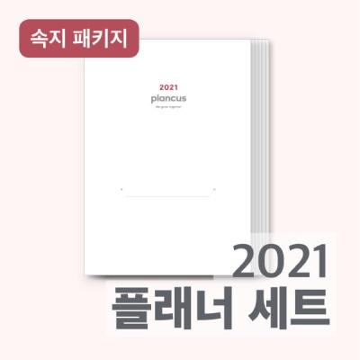 2021 플래너 속지 세트 A5