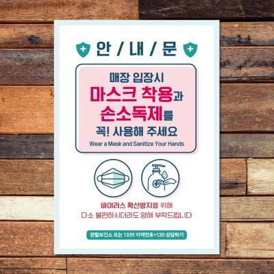 코로나 예방 포스터_012_마스크와 손소독제 사용