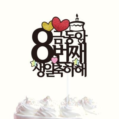 생일-077 케이크토퍼