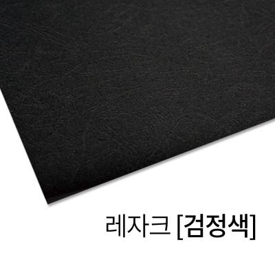 [현대오피스]종이표지 레자크(검정색) 제본표지/커버