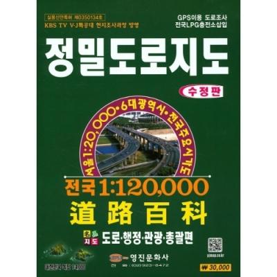 [영진유통] 정밀도로지도 [권/1] 312787