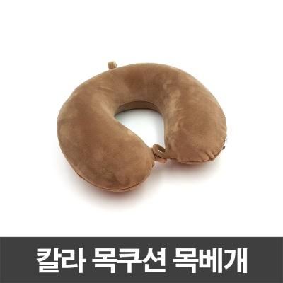칼라 목쿠션 목베개