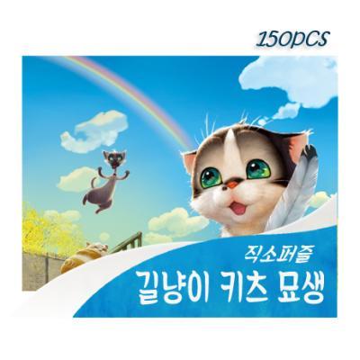 [비앤비퍼즐] 150PCS 직소 길냥이 키츠 묘생 PL150-11