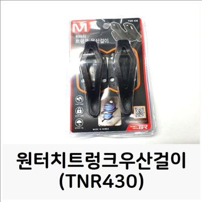 원터치트렁크우산걸이(TNR430) 우산걸이 트렁크정리