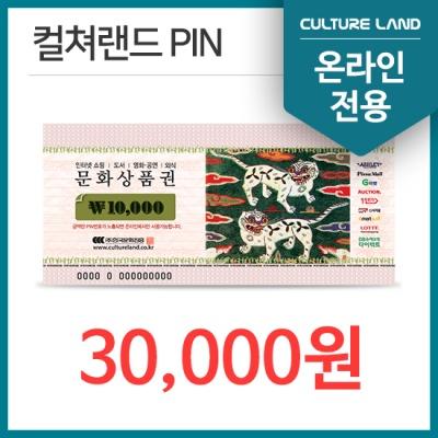 (온라인전용) 컬쳐랜드 문화상품권 3만원권