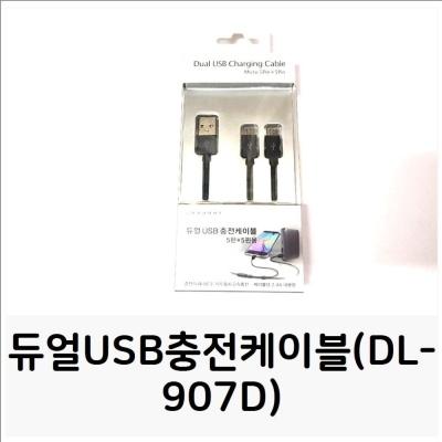 듀얼USB충전케이블(DL 907D) 충전케이블 USB케이블
