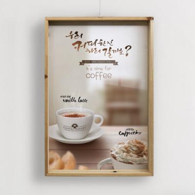tf902-우드프레임액자_매일커피한잔