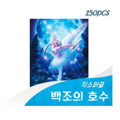 [비앤비퍼즐] 150PCS 직소 백조의 호수 PL150-5