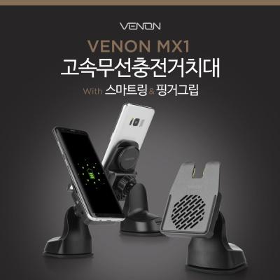 [빅토우즈-베논MX1] 핸드폰거치대(가정, 차량 겸용)