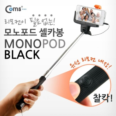Coms 유선 리모콘 셀카봉카메라 모노포드 가이드 포함