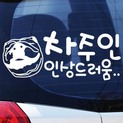 차주인 인상 드러움 - 초보운전스티커(405)