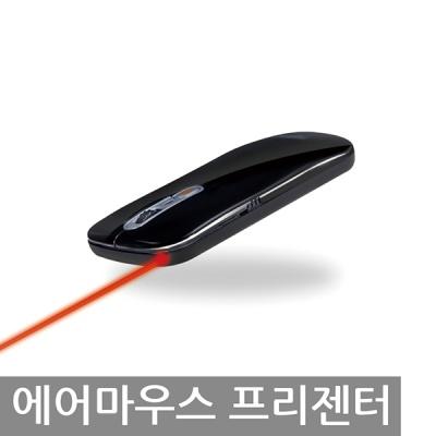 나비 레이저포인터 에어마우스 프리젠터 NV21-PPT500