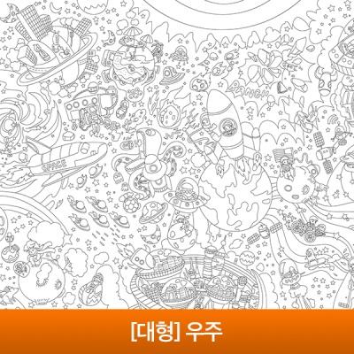 컬러링 포스터 - 우주
