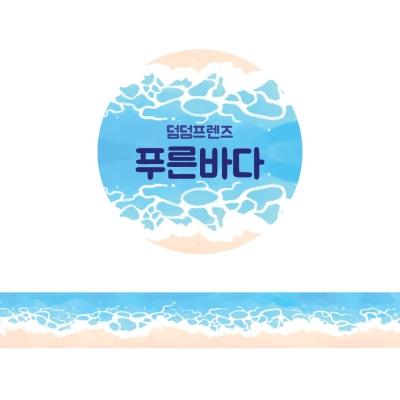 푸른바다 마스킹테이프