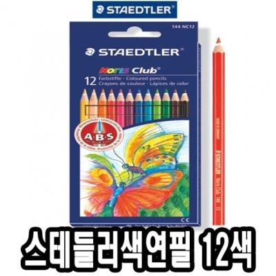 스테들러 색연필 144일반 12색 NC12 46478