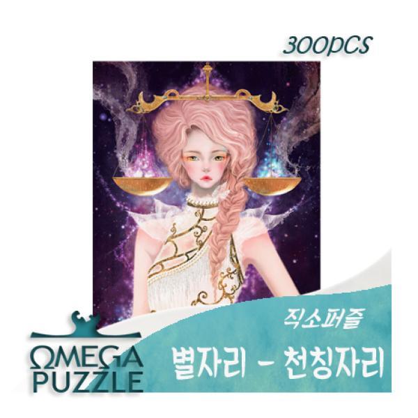 [오메가퍼즐] 300pcs 직소퍼즐 천칭자리 328