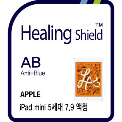 아이패드 미니 5세대 7.9 블루라이트차단 필름 1매