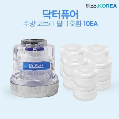 국산 닥터퓨어 주방용 싱크대 코브라 호환필터X10