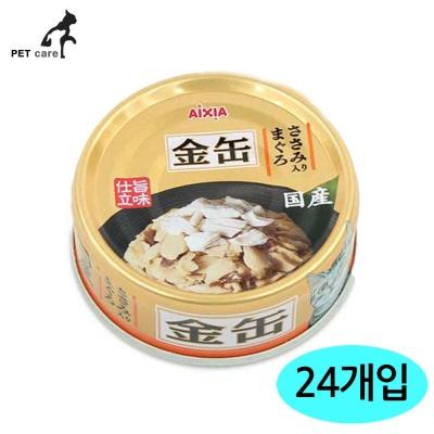 아이시아 금관 농후 70g (참치.닭가슴살) (24개세트)
