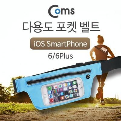 COMS 다용도 포켓 벨트(A사 SmartPhone 6용) Blue