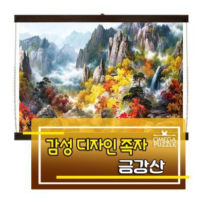[오메가퍼즐] 인테리어 족자 금강산 1182