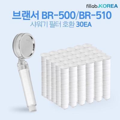 브랜서 BR-500 /BR-510 샤워기주방코브라호환 필터X30