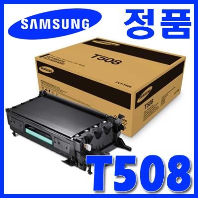 삼성 정품 CLT-T508 전송벨트 508 CLP-615/620/670 CLX-6220/6250 615NDK/620N/620ND/620NDK/670N/670ND/670NDK/6220FX/6250FX/6250FXK K508L/K508S/C508L/C508S/M508L/M508S/Y508L/Y508S/508L/508S